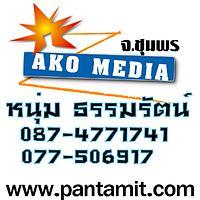 วิทยุ ฮอลิเดย์มิวสิคซาวด์ ภูเก็ต.mp3