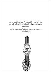 نايف العتيبي دور البرامج و الأنشطة الاجتماعية التنموية في تنمية المجتمعات المحلية في المملكة العربية السعودية .doc