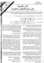 اقرار 2007.pdf