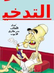 مضار التدخين.ppt