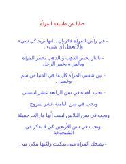 خبايا عن طبـيعة المرأة.docx