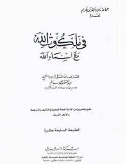 أسماء الله الحسنى _سيدى عبد المقصود سالم_كتاب لاغنى عنه للمبتدئين فى الطريق.pdf