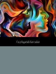 الوعي مقدمة قصيرة جدًّا - سوزان بلاكمور.pdf