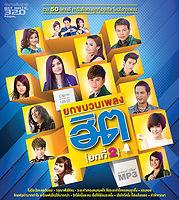 15 ยังฮักคือเก่า(0).mp3