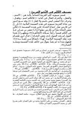 أقسام الكلم عند نحاة العربية.doc