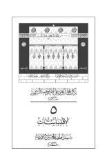 Iqtebasat 06 1432.pdf