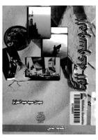 almwswah-almaseh-mwswah-k-abd.pdf