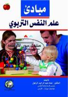مبادئ علم النفس التربوي - د. عماد عبد الرحيم الزغول.pdf