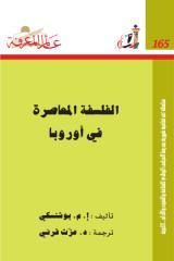 الفلسفه المعاصره في اوروبا.pdf