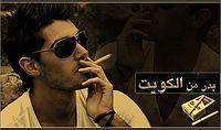 حسين الجسمي لبيه يا صوت.mp3