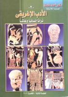 الأدب الإغريقي تراثا إنسانيا وعالميا - أحمد عثمان.pdf