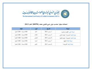 (2)IACPA Examinations 2013- ar.pdf