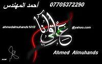 عبد السالم & محمد العامر غدار.mp3