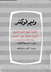 wlem-fwlknr-hwf-ar_PTIFFمكتبةالشيخ عطية عبد الحميد.pdf