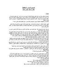 Digital design PDF.pdf