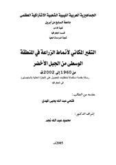 رسالة ماجستير التغير المكاني لأنماط الزراعة في المنطقة الوسطى من الجبل الاخضر.pdf