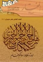 مجلة المختار للخط العربي - العدد الحادي عشر.pdf