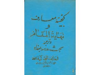 گنجینه معارف -آیت الله سید محمد علی کاظمینی بروجردی.pdf