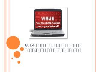 network threats_14.ppt