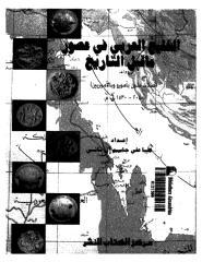 Fw_ الخليج العربي في عصور ما قبل التاريخ..pdf
