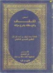 kafaf_chenghiti.pdf