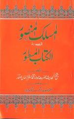 Maslik al-Mansoor - Imam Sarfraz.pdf