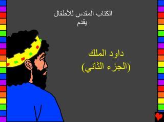 David the King Part 2 Arabic.pdf