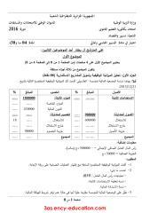 bac2016-ge.pdf