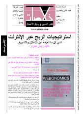 أستراتيجيات الربح عبر الأنتر نت.pdf
