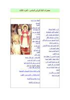 معجزات البابا كيرلس السادس جزء 3.pdf