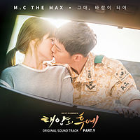 M.C The Max - Wind Beneath Your Wings (Ost. Descendants Of the Sun) (1).mp3