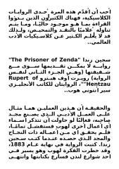 رواية سجين زندا.doc