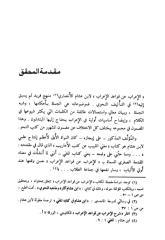 الإعراب عن قواعد الإعراب.pdf