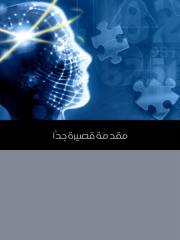 الذاكرة مقدمة قصيرة جدًّا - جوناثان كيه فوستر.pdf