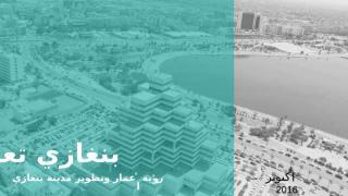Benghazi Presentation.pptx