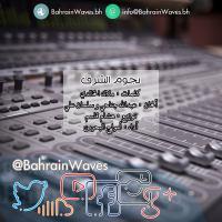 أوبريت حفل جائزة الشباب العالمية ( 7 ) - نجوم الشرق - أمواج البحرين.mp3