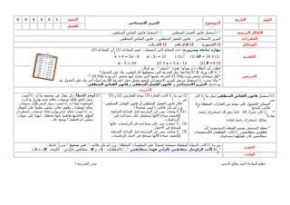 تحضير ـــ المسلمات والبراهين الحره.doc
